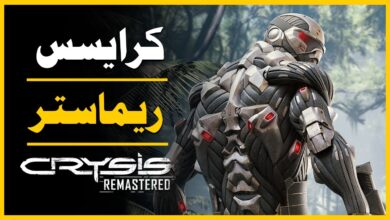 لعبة Crysis Remastered